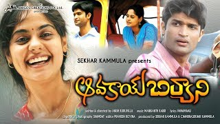 Download Avakaya Biryani Telugu Full Movie - Bindu Madhavi, Kamal Kamaraju, Anish Kuruvilla Video