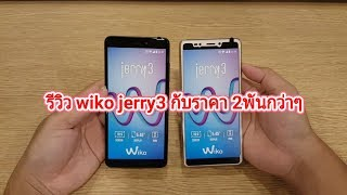 Download รีวิว wiko jerry3 กับราคา 2590 บาท ชัด HD Video