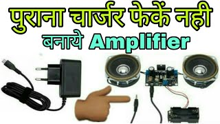 Download Powerfull audio Amplifier from old mobile charger || old mobile charger convert to Amplifier in Hind Video