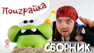 Download 🍓СБОРНИК про 😀КЛОУНА и ПИРАТА🙉 - ПИРАТСКИЕ ПРИКЛЮЧЕНИЯ - смешные моменты - Поиграйка с Егором Video