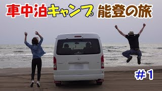 Download 車中泊キャンプ 能登一周くるま旅#1 見附島でキャンプ Video
