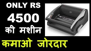 Download RS:4,500 की मशीन से खूब कमाओ , business ideas, new business ideas, small business ideas, investing Video
