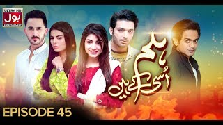Download Hum Usi Kay Hain Episode 45 | Pakistani Drama Soap | 18th February 2019 | BOL Entertainment Video