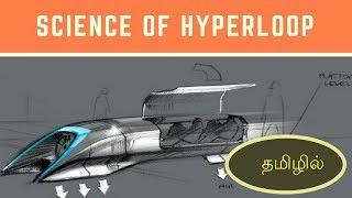 Download Science behind Hyperloop! | Tamil Science Video