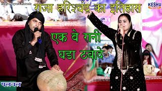 Download राजा हरिश्चंद्र का इतिहास | एक बे रानी घड़ा ठवादे | Deepa & Surender Ki Ragni | Keshu Haryanvi Video