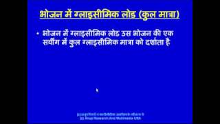 Download Hindi - Glucose and Diabetes Part 3. Dr. Anup, MD Teaches Series Video
