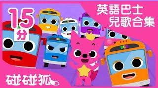 Download [15分] 寶寶喜歡的英語巴士兒歌合集|連續播放|Buses|碰碰狐pinkfong | 寶寶兒歌 Video