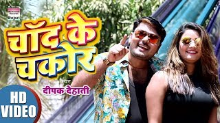 Download Chand Ke Chakor | Deepak Dehati | New Bhojpuri Song 2019 | HD VIDEO Video