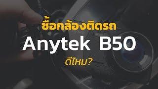 Download ตัดความลังเล กล้องติดรถยนต์ Anytek B50 ดีมั้ย เทียบกับรุ่นอื่นน่าซื้อมั้ย? Video