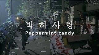 Download 광주 민주화 운동과 대한민국 사회를 다룬 최고의 한국 영화 [팝콘트리] Video