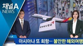 Download 아시아나 또 회항…휴가철 불안한 해외여행 Video