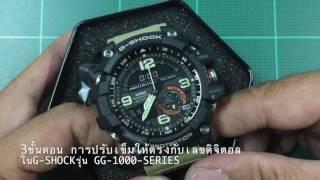 Download 3ขั้นตอน การปรับเข็มให้ตรงกับเลขดิจิตอล G-Shock รุ่นGG-1000-Series Video