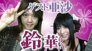 Download 【鈴華ゆう子】OFFだから今夜はタテノリ!亜沙登場!/鈴華ゆう子のただいまIBARAKI!#004 Video