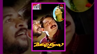 Download Merupu Kalalu || Telugu Full Length Movie || Aravind swamy,Prabhu Deva,Kajol,S P Balasubramanyam Video