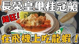 Download 【Joeman】長榮皇璽桂冠艙體驗!在飛機上吃龍蝦!(商務艙) Video
