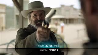Download FILM: Pravda | 10.12.2018. Video