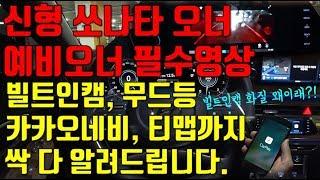 Download 신형쏘나타 오너, 예비오너 필수영상!! 빌트인캠 화질 실화?? Video