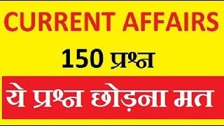Download Current Affairs In Hindi 2018 || करेंट अफेयर्स हिंदी मे Video