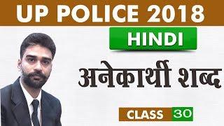 Download अनेकार्थी शब्द | Hindi | UP Police कांस्टेबल भर्ती | Class - 30 | 3:00 PM Video