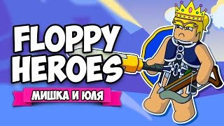 Download Floppy Heroes ♦ ДРАКОНЫ VS ПРИНЦЕССЫ Video