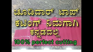 Download chudidar top cutting in kannada Video