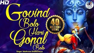 Download GOVIND BOLO HARI GOPAL BOLO | VERY BEAUTIFUL SONG - POPULAR KRISHNA BHAJAN ( FULL SONG ) Video