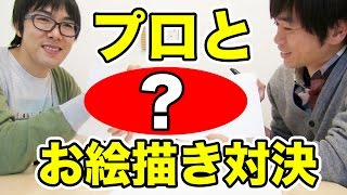 Download 【夢】プロの漫画家さんとお絵描き対決してみた! Video