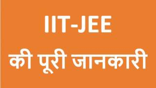 Download Complete Information on IIT in hindi | JEE detail in hindi | IIT JEE Video