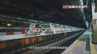 Download 港鐵 升級鐵路2.0 廣告 加裝自動月台閘門篇 [HD] Video