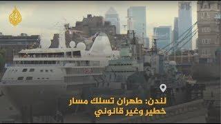 Download 🇮🇷 🇬🇧 وزير الخارجية البريطاني: احتجاز إيران لناقلتنا يبعث إشارات مقلقة Video