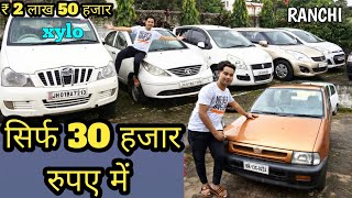 Download Luxury car in Ranchi || Luxury used car in Ranchi || second hand car 30 hazar [RANCHI] Video
