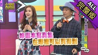 Download 【完整版】男人這麼愛美會不會太OVER?!2018.11.12小明星大跟班 Video