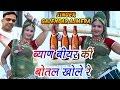 Download मारवाड़ी Dj सांग 2017 !! ब्याण बियर की बोतल खोले रे !! Latest Marwadi Dj Rajasthani Song Video