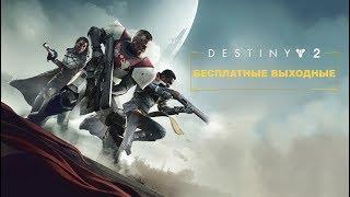 Download Destiny 2: Бесплатные Выходные на PlayStation Трейлер [RU] Video