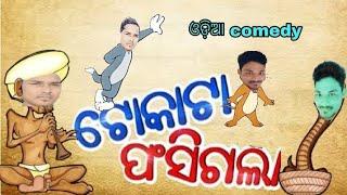 Download Toka Ta Fasigala / This is Mayare Baya / Sourav Kumar / Odia comedy / Desi Funny Video
