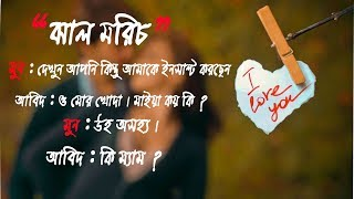 Happy Breakup | Bangla Best Romantic Love Story | Breakup Love Story