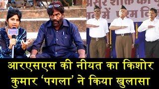 Download आरएसएस की नीयत का किशोर कुमार 'पगला' ने किया खुलासा/EXCLUSIVE INTERVIEW OF KISHOR KUMAR 'PAGLA' Video