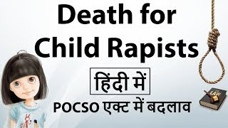 Download Death Penalty for Child rapists , POCSO act amended - Is death penalty the solution? - Debate Video