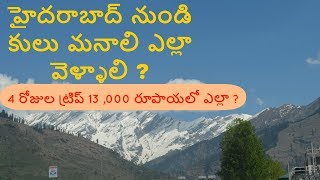 Download How to reach Manali from Hyderabad and 4 days Trip in 13k || Manali Trip Video