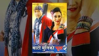 Download Bato Muniko Phool 2 (BMKP2) | New Nepali Full Movie 2017 Ft. Yash Kumar, Babu, Ashishma, Reema Video