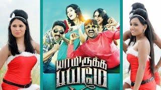 Download New tamil full movie | yaamirukka bayamey | horror movie | tamil movie new release HD Movie Video