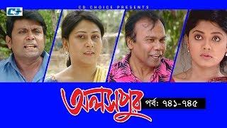 Download Aloshpur | Episode 741-745 | Fazlur Rahman Babu | Mousumi Hamid | A Kha Ma Hasan Video