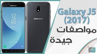 Download جالكسي جي 5 (Galaxy j5 (2017 بمعالج أسرع وتصميم جديد Video