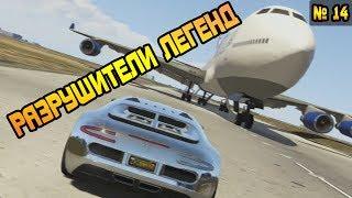 Download GTA 5 - РАЗРУШИТЕЛИ ЛЕГЕНД №14 Video