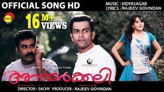 Download Ee Thanutha | Official Video Song HD | Anarkali | Prithviraj | Priyal Gor Video