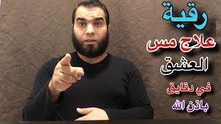 Download أقوي رقية شرعية لعلاج مس العشق في دقايق معدودة باذن الله Video