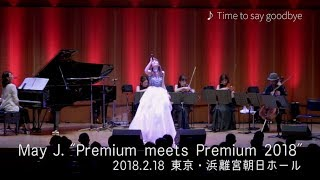 "Download May J. / ″Time to say goodbye [Live] (""Premium meets Premium 2018"" 2018.2.18 東京・浜離宮朝日ホール)″ Video"