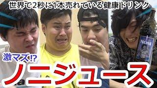 Download 【話題】激まずいと噂のノニジュース4番勝負が白熱した!! Video