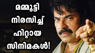 Download Mammootty Said 'No' To These Films | Filmibeat Malayalam Video