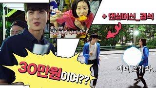 Download [메이킹] ″떡볶이 30만원 실화?″ 스웩 넘치는(?) 한국대 축제현장★ #댄싱킹 경석쌤 Video
